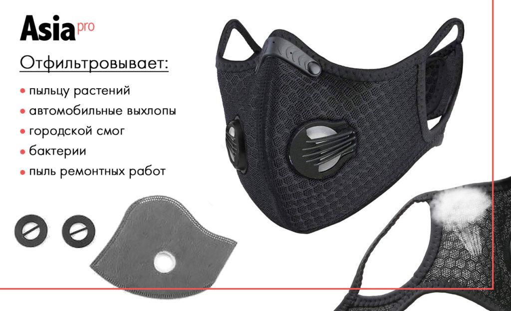Велосипедный защитный респиратор Asia-pro